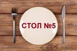 Диета стол №5 – что можно, а что нельзя